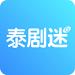 泰剧迷app安卓官方版 V2.0.2