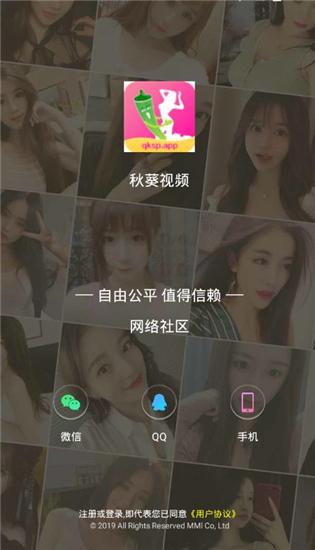 秋葵视频安卓免费无限看版 V1.7.7