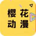 樱花动漫安卓官方版 V8.5.0