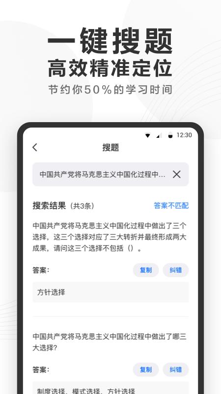 快答案iPhone版 V1.3.0