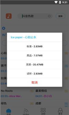 歌词适配iPhone版 V3.7.2