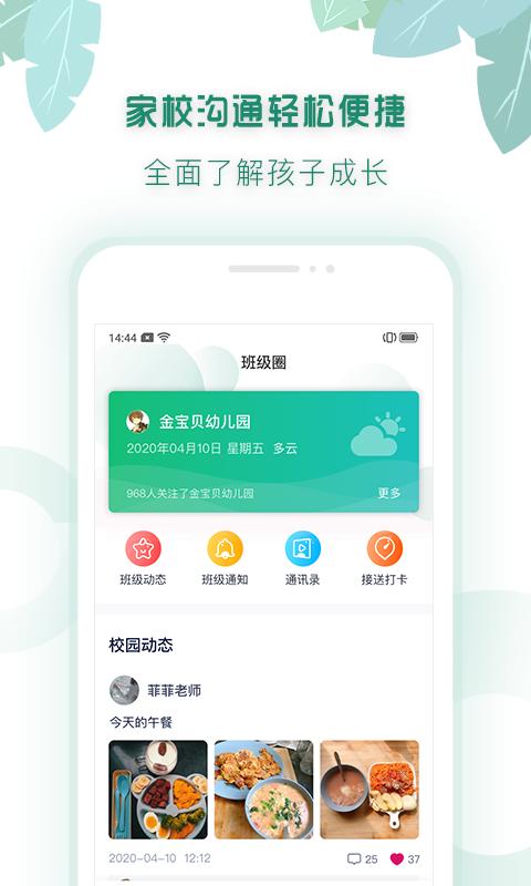 有堂课iPhone版 V1.2.2