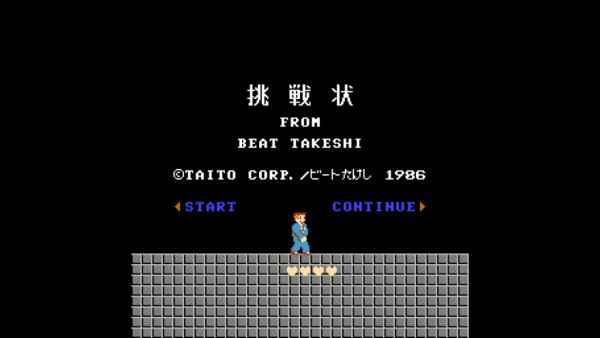 北野武的挑战书iPhone版 V1.0