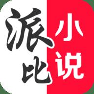 派比小说安卓版 V1.2.1