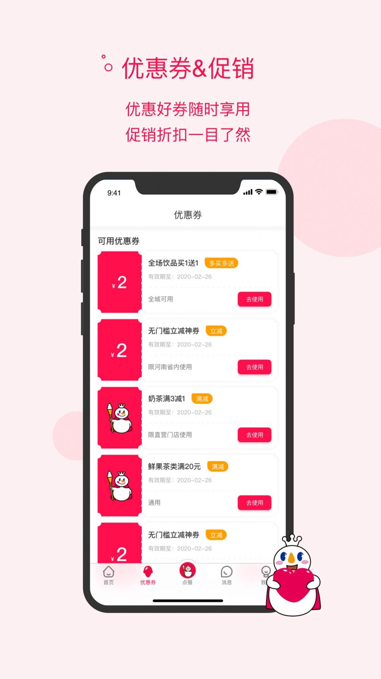 蜜雪冰城iPhone版 V1.3.0