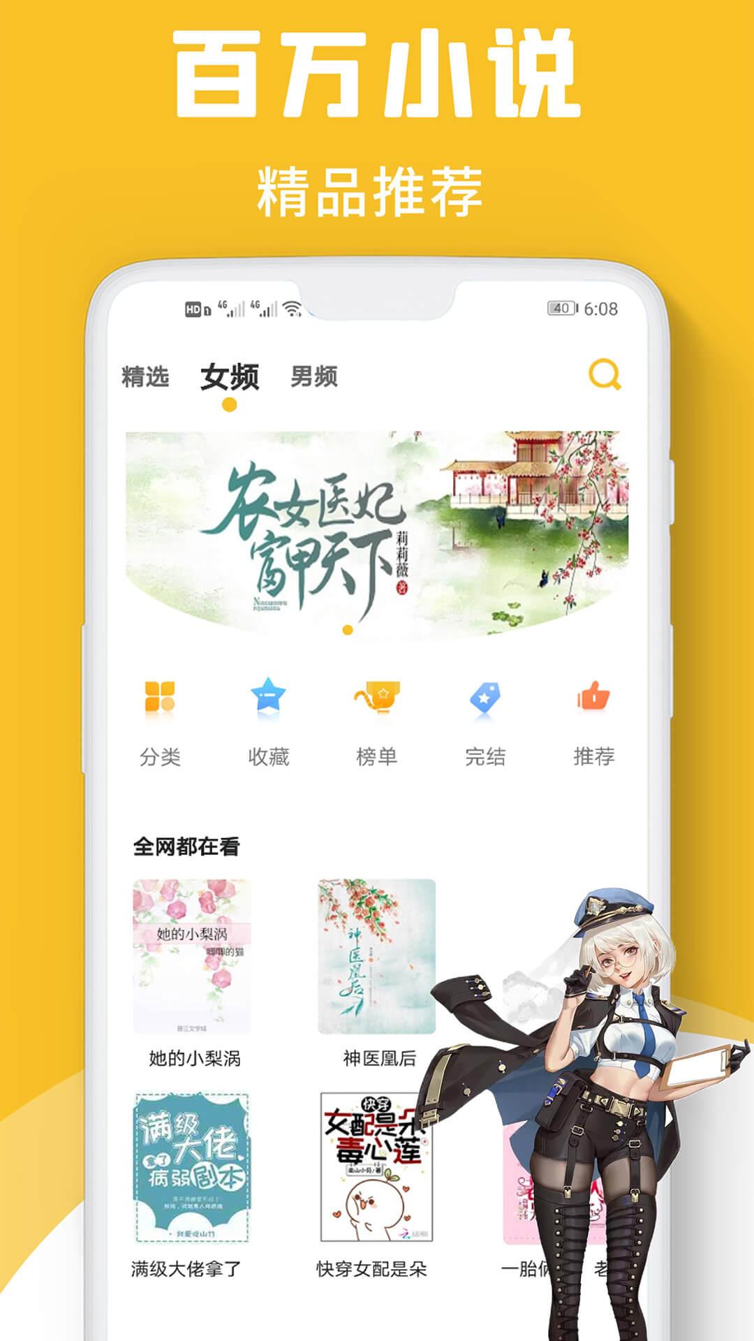 速读小说安卓版 V1.0