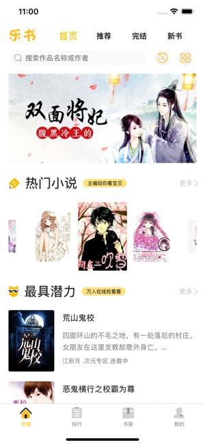 奇阅免费小说安卓版 V1.5.1