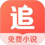 追读小说安卓版 V1.3.13
