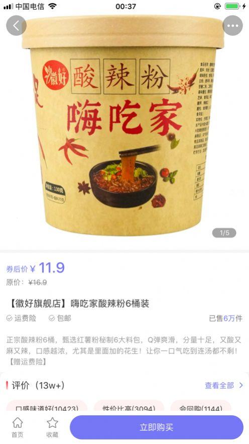 淘米狸iPhone版 V1.0