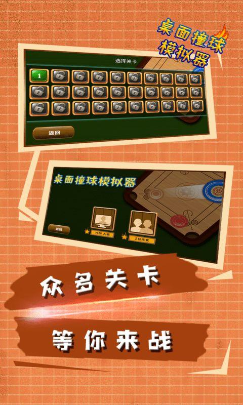 桌面撞球模拟器安卓版 V1.0