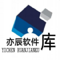 亦辰软件库安卓版 V0.9