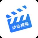 沙发视频安卓版 V1.0.7