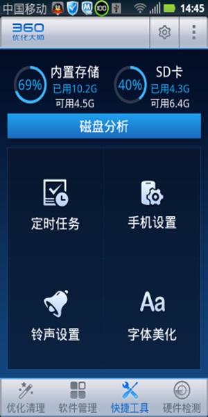 360优化大师安卓免费版 V10.3