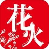 花火阅读安卓版 V1.2.5