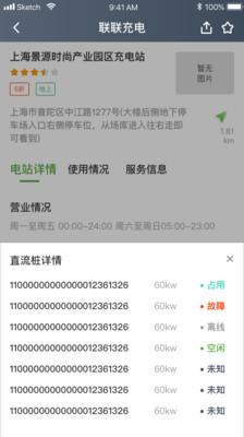 联联充电安卓版 V1.3.2