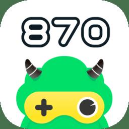 870游戏盒子安卓版 V3.8.1