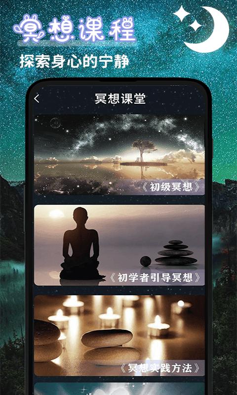 潮汐睡眠音乐安卓版 V1.0.0