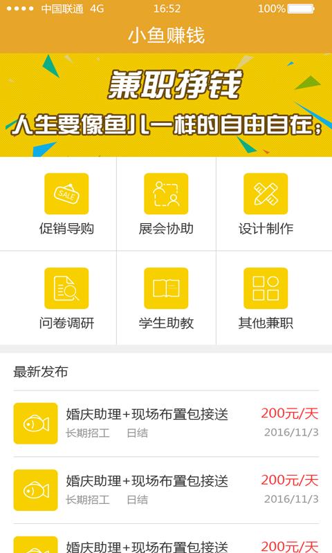 小鱼赚钱安卓版 V1.2.7