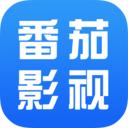 番茄影视大全安卓纯净版 V1.2.3