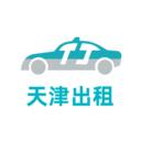 天津出租ios版 V1.0