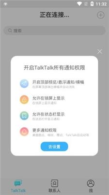 talktalk安卓版 V1.0.5