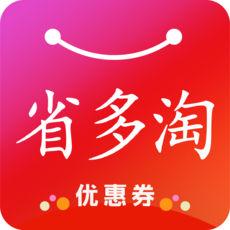 省多淘iPhone版 V1.6.7