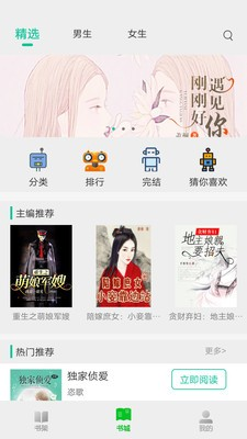飞卢小说安卓版 V1.0
