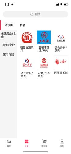 百惠畅购iPhone版 V1.0