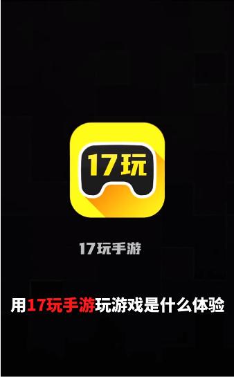 17玩手游安卓版 V2.4.2