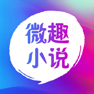 微趣免费听小说安卓版 V1.0