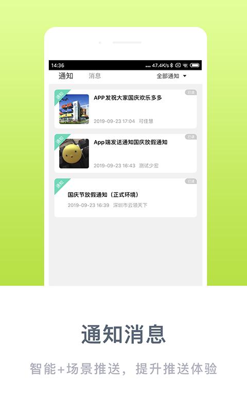 掌心宝贝安卓家长版 V5.6