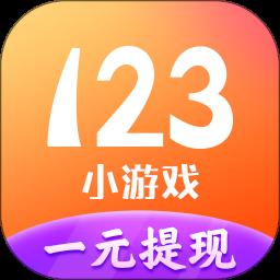 123小游戏盒子安卓官方版 V2.4.0