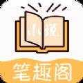 小说笔趣阁安卓版 V3.2.3