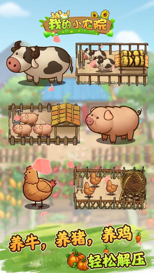 我的小农院安卓版 V1.0.1