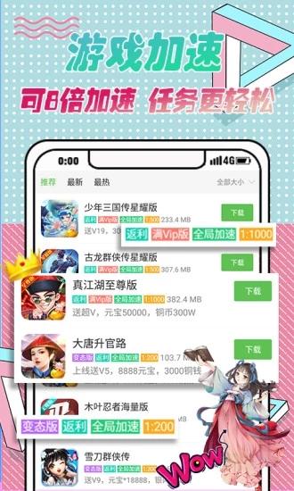 3733游戏盒安卓版 V2.4