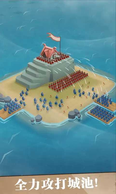 海岛争夺战安卓版 V1.3.0