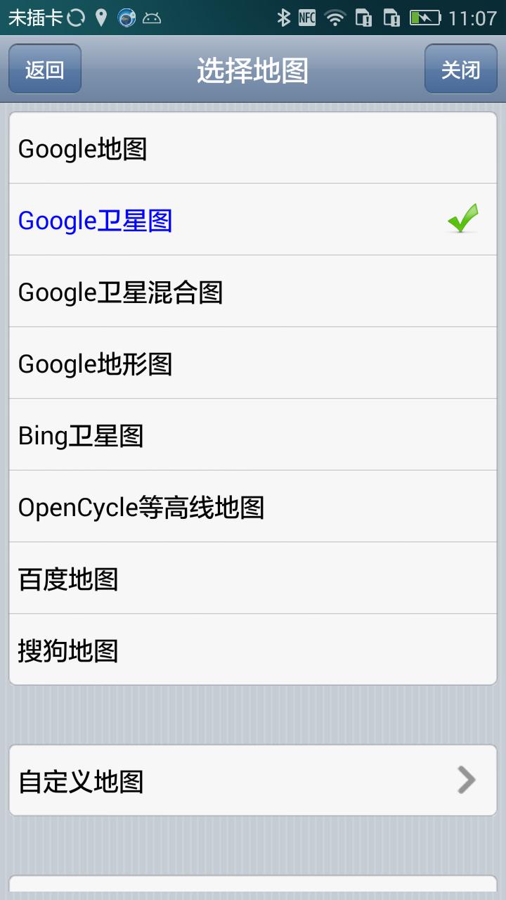 奥维互动地图安卓版 V6.7