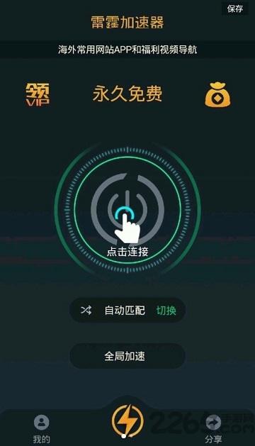 雷霆免费加速器安卓2021版 V1.2