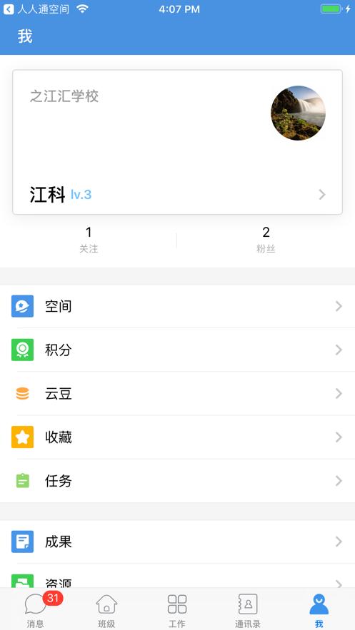 之江汇教育广场安卓学生版 V5.2