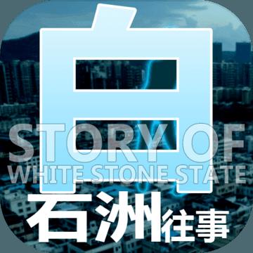 白石洲往事ios版 V1.1.1
