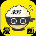 米粒漫画安卓版 V3.0.1