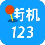 街机123模拟器 苹果版 V1