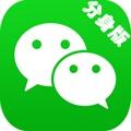 微信双开ios版 V1.0