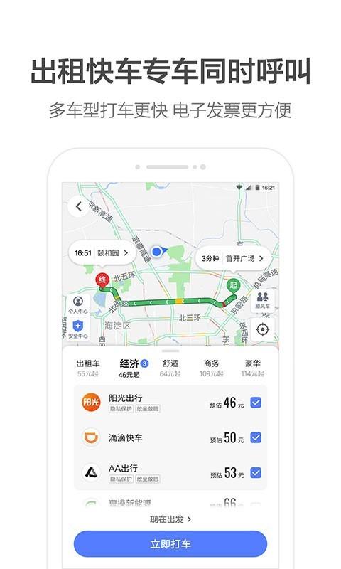 高德地图安卓版 V10.35.2.273