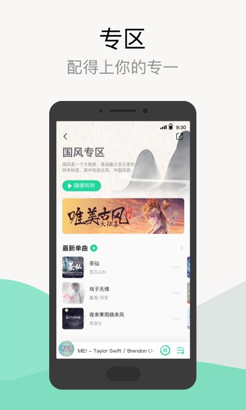QQ音乐安卓版 V9.7.5.11