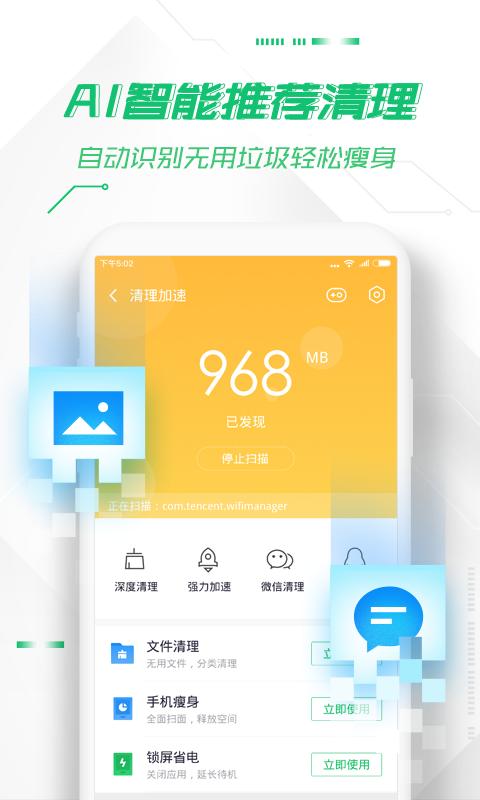 360手机卫士安卓版 V8.7.0
