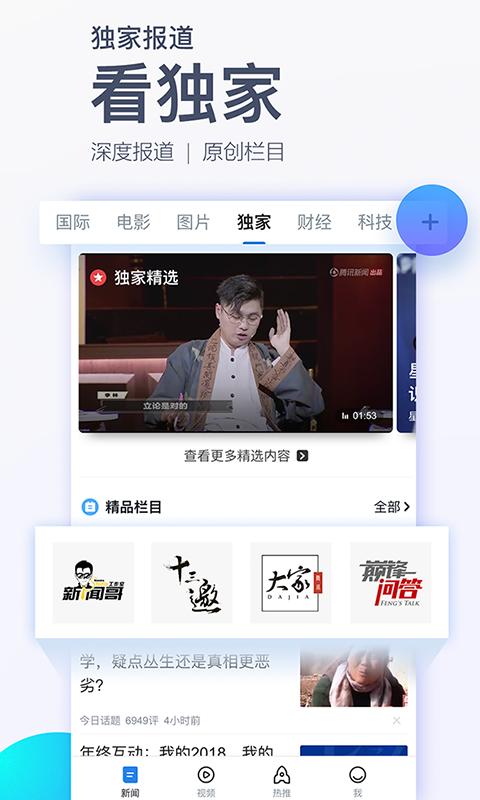 腾讯新闻安卓版 V6.4.10