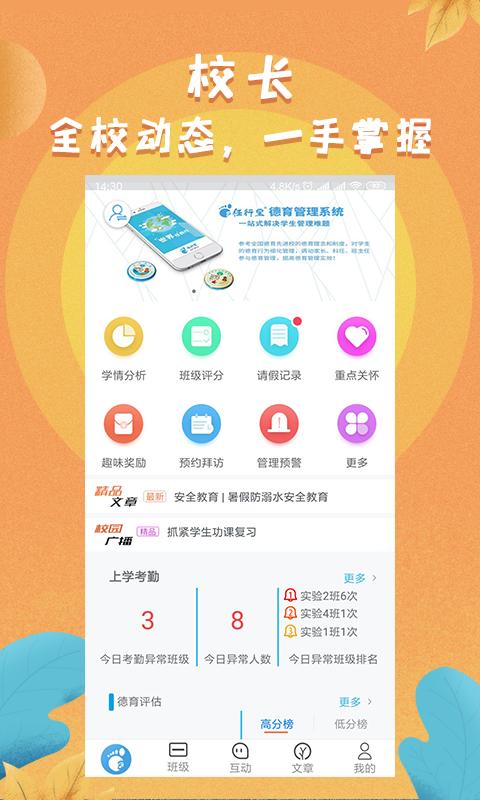 任行宝安卓版 V4.4.8