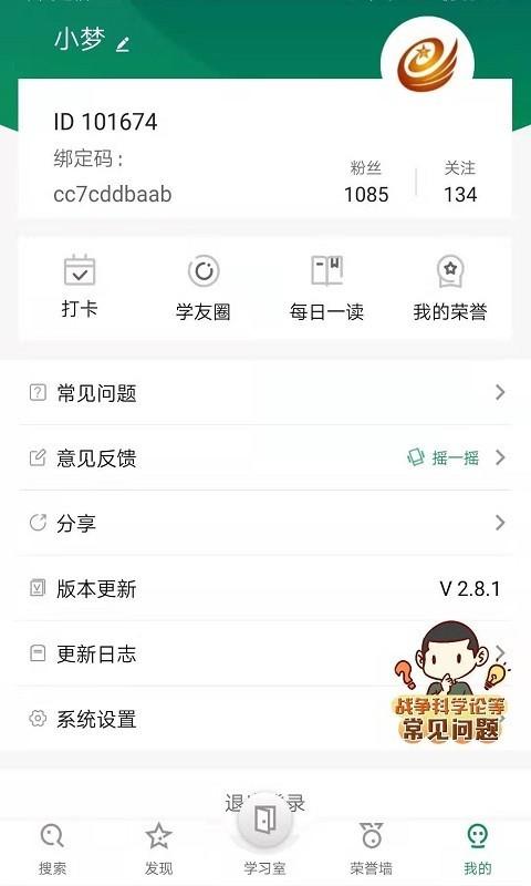 军职在线安卓版 V2.8.1