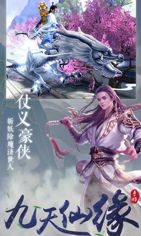 九天仙缘安卓版 V1.0.0